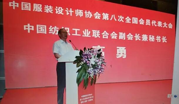 张庆辉当选中国服装设计师协会新一届主席